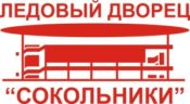 Ледовый дворец Сокольники